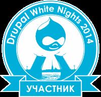 Участник Drupal White Nights 2014