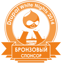 Бронзовый Спонсор Drupal White Nights 2014