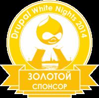 Золотой Спонсор Drupal White Nights 2014