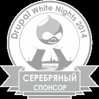 Серебряный Спонсор Drupal White Nights 2014