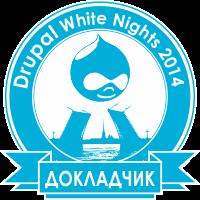 Докладчик Drupal White Nights 2014